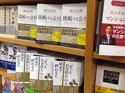 新刊発売のお知らせ