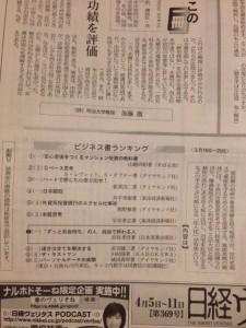日経新聞朝刊で紹介されました。