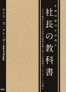 年商10億円を目指す 社長の教科書