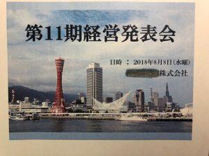 顧問先の経営計画発表会 IN 神戸